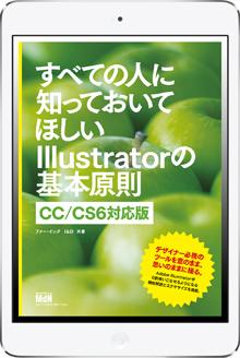 IllustratorCCmini.jpg