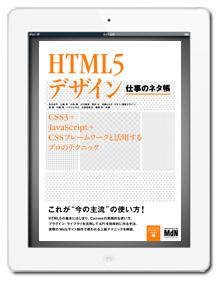 MdN_HTML5design.jpg