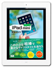 MdN_iPad_mini.jpg
