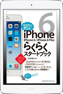 MdN_iPhone6_mini.jpg