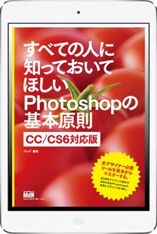 PhotoshopCCmini.jpg