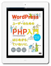 WP_PHP.jpg