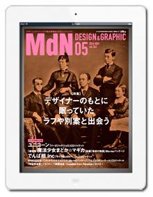 MdN201405.jpg