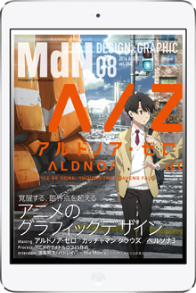 MdN201408ALD_mini.jpg