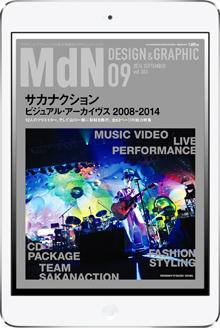 MdN201409SKN_mini.jpg