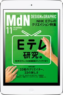 MdN201411_ETV_mini.jpg