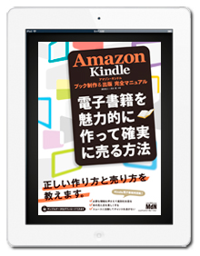 MdN_Kindle_book.jpg