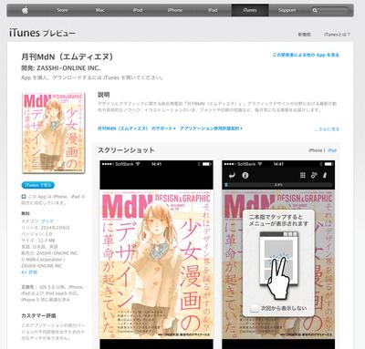 MdN_Newsstand_201403.jpg