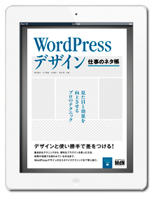 MdN_WPdesign.jpg