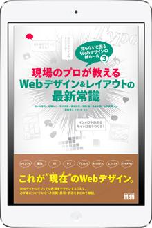 MdN_Web3_mini.jpg