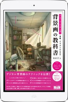 MdN_haikeiGA_mini.jpg