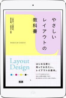 MdN_yasashii_Layout_mini.jpg